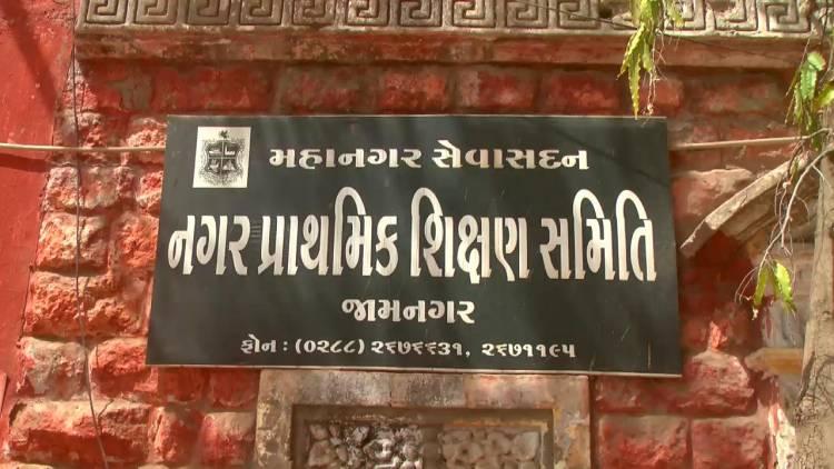 જામનગર:શિક્ષણ સમિતિના લાખો રૂપિયાના ગોટાળા ઓડિટ રિપોર્ટમાં ખુલ્યા