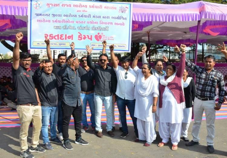 જામનગરના આરોગ્ય કર્મચારીઓએ હડતાલ પર ઉતરીને આજે આવું કર્યું કામ