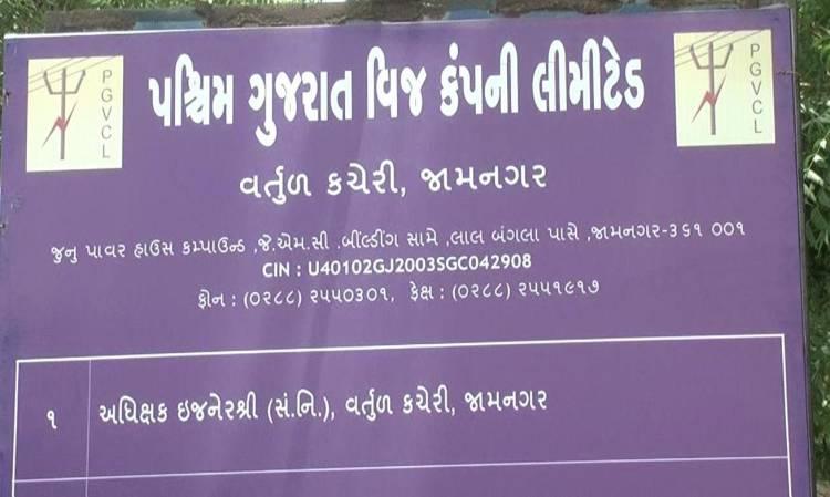 PGVCL જામનગર ના અત્યારથી જ વીજકાપ પ્રી-મોન્સુનના નામે ત્રાસ છતા ઠોસ કામ નહી